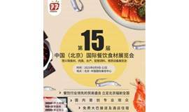 2021年北京火锅餐饮食材展览会