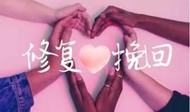 广州 & 当亲密关系破裂时,应当如何修复与挽回?