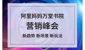 阿里妈妈万堂书院-年终营销峰会(上海站)