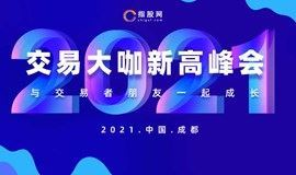 《2021交易大咖 新高峰会》成都站,贵金属,外汇,股票基金交易者投资交流会
