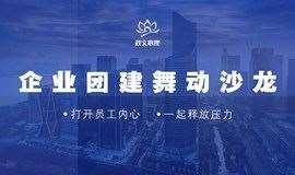 企业团建活动沙龙:打开员工内心,一起释放压力!
