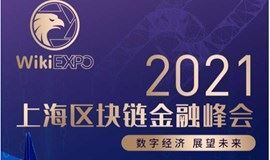 《2021上海区块链金融峰会》:数字经济,展望未来