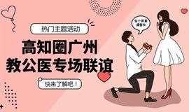 【本周日丨广州】教师&公务员&医生&国企事业单位专场联谊