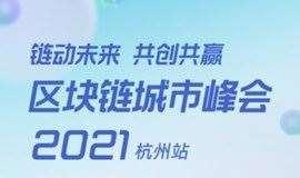2021区块链开年盛典