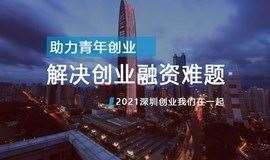 《创业青年》线上沙龙, 项目路演、投资人对接,结交优秀的人——2021深圳创业我们在一起