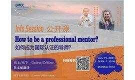 如何成为国际认证的专业导师?(有机会获得价值8800元礼品券)