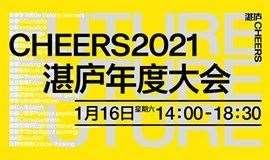 CHEERS2021 湛庐年度大会