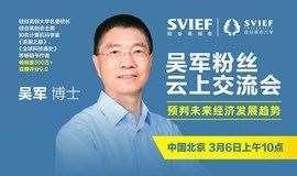 吴军粉丝云上交流会:预判未来经济发展趋势