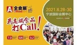 2021秋季全食展将于8月宁波举办