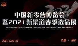 中国新零售博览会暨2021新渠道春季选品展