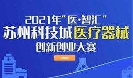 """2021年""""医•智汇""""苏州科技城医疗器械创新创业大赛"""