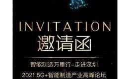 2021年5G+智能制造产业高峰论坛(深圳)