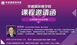 《MBA公司控制与企业并购课程》北京大学应用经济学博士后贺炎林教授为您倾情讲授