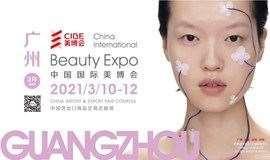 2021中国(广州)国际美博会