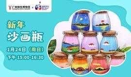 彩虹天空【新年沙画瓶】