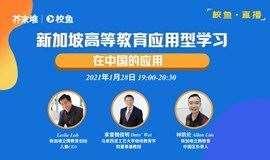 【芥末堆&立腾教育】高等教育应用型学习在中国的应用