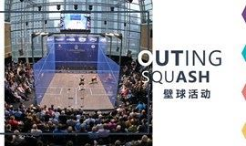 【OUTING】上海运动交友-壁球