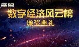 数字经济风云榜颁奖典礼