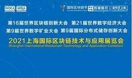 第16届世界区块链创新大会暨第21届世界数字经济大会