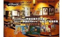 "Arthouse阿嚏豪嘶艺术画室 2021""群渔时代""&地王广场油画展"