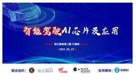 IC咖啡系列活动 ——智能驾驶AI芯片及应用