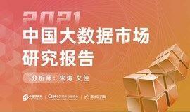 2021年中国大数据市场研究报告发布论坛
