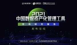 2021年中国数据资产化管理工具市场研究报告-发布论坛