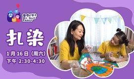 """绚丽新春【""""染""""出五彩新年】"""