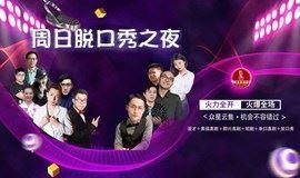 【周日脱口秀之夜】北京喜剧中心—众星云集|精品解压★开心狂欢大会