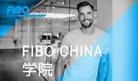 FIBO CHINA学院