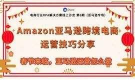 Amazon亚马逊跨境电商丨运营技巧分享·春节假期来临,亚马逊运营怎么做
