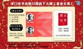 1月24日津门读书会第23期线下大课《基业长青》南开大学李亚教授解读
