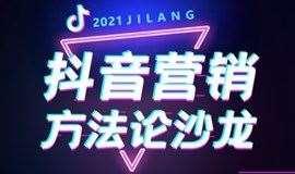 激浪2021抖音营销方法论沙龙—青岛站