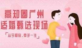 【1.31周日丨深圳】适婚优质单身甄选场,从此和你牵手走一生