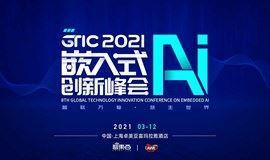 GTIC 2021 嵌入式AI创新峰会