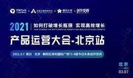 2021产品运营大会-北京站