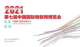 IoTF 第七届中国国际物联网博览会