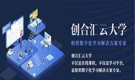 为企业打造专属云大学丨 创合汇云大学—组织数字化学习解决方案专家