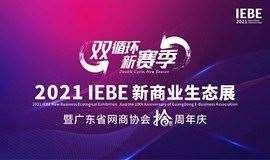 2021 IEBE 互联网新商业生态展 暨广东省网商协会十周年庆