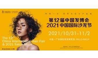 第12届中国发博会&2021中国国际沙龙节