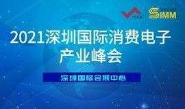 2021深圳国际消费电子产业峰会