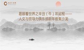 活动邀请 | 易眼看世界之辛丑(牛)年运程——人文与领导力俱乐部新年雅集沙龙