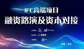 IFC高端项目融资路演会(84期)
