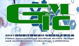 2021中国国际医疗器械设计与制造技术展览会