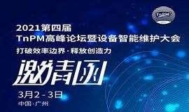 2021 第四届 TnPM 高峰论坛暨设备智能维护大会