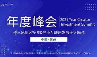 中国·苏州|2021年度长三角创客投资千人峰会(抢先报名)
