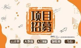 路演项目招募中!2021上海-亚马逊云科技联合创新中心【新云闪耀】系列路演