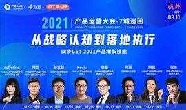 2021产品运营大会-杭州站