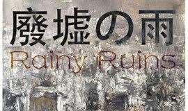 「废墟的雨」Rainy Ruins ——曲岩个展