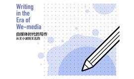 讲座预告 | 张丰:自媒体时代的写作